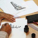 kaligrafi-cikgu-ajar
