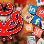 umno_social-media_600