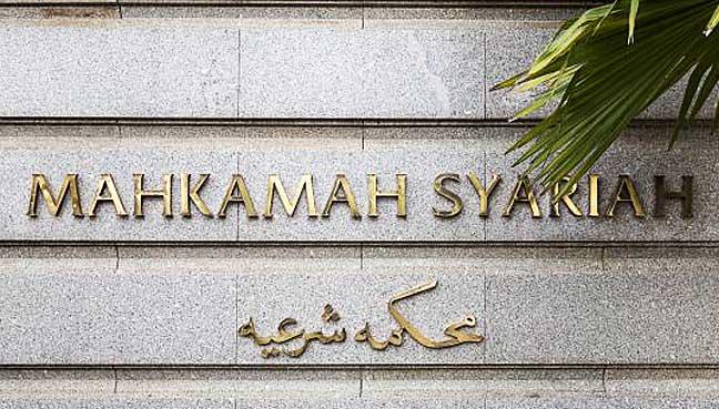 makhamah-syariah