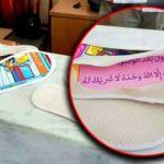 sliper_islam