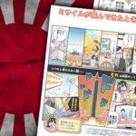 manga-japan