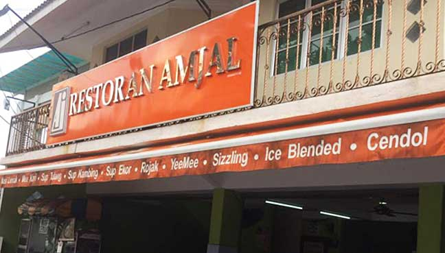 restoran-amjal-pusat-amanah-2