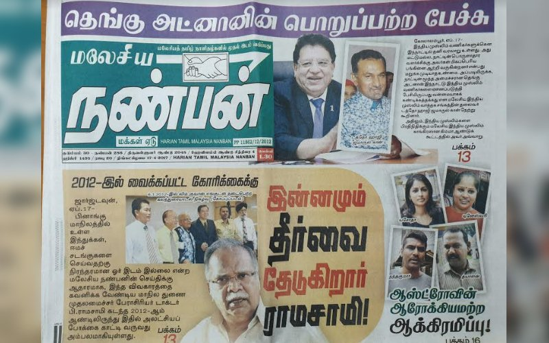 Ramasamy wins suit against Hindu Sangam | Free Malaysia Today